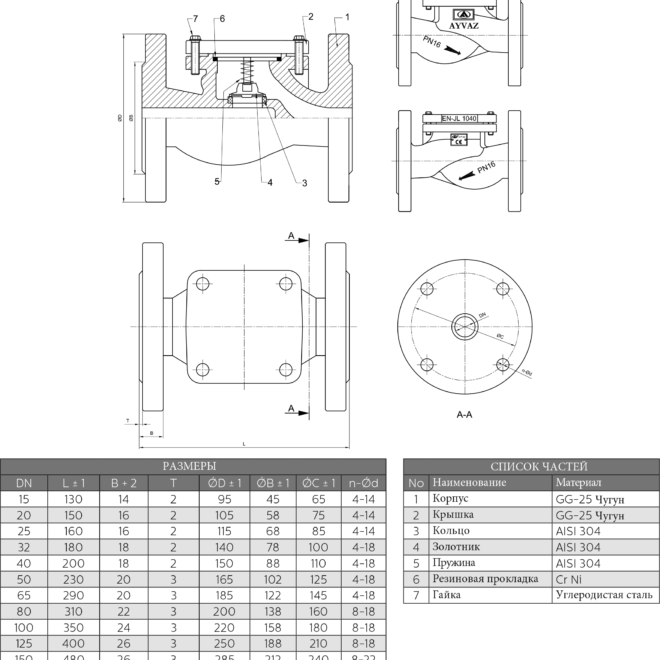 Схема обратного клапана подъемного типа CLV-50